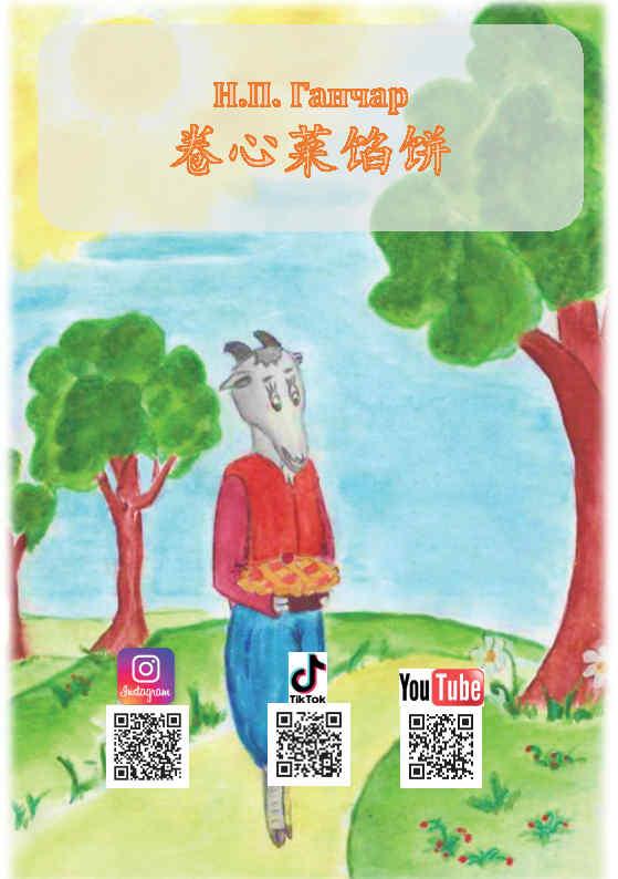 Ганчар Н.П. Сказка на китайском языке